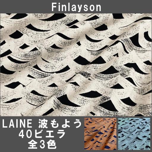 画像1: 【40ビエラ】◆約50cmハギレ フィンレイソン 波もよう ライネ Finlayson LAINE