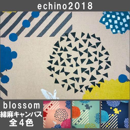 画像1: 【綿麻キャンバス】 ブロッサム echino2018 blossom