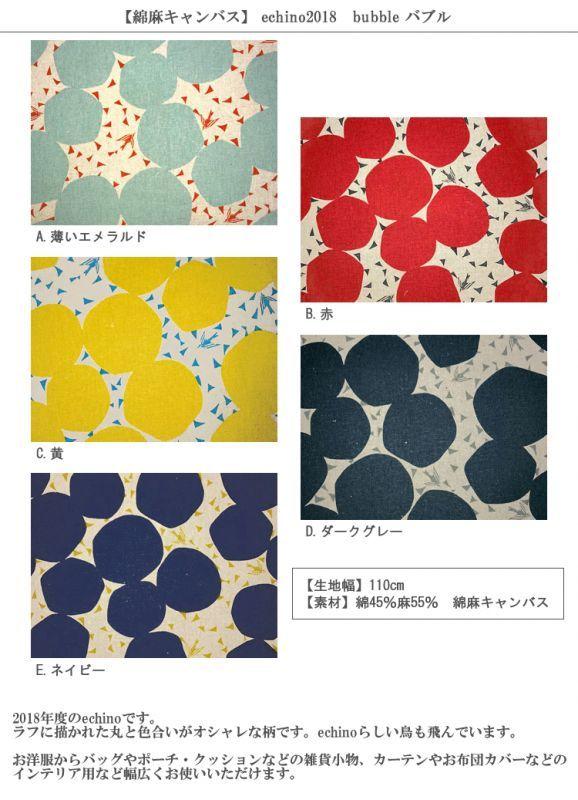 画像2: 【綿麻キャンバス】 バブル echino2018 bubble
