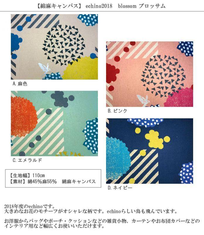 画像2: 【綿麻キャンバス】100301■約40cmハギレ ブロッサム ピンク