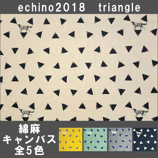 画像1: 【綿麻キャンバス】 トライアングル echino2018 triangle