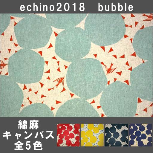 画像1: 【綿麻キャンバス】 バブル echino2018 bubble