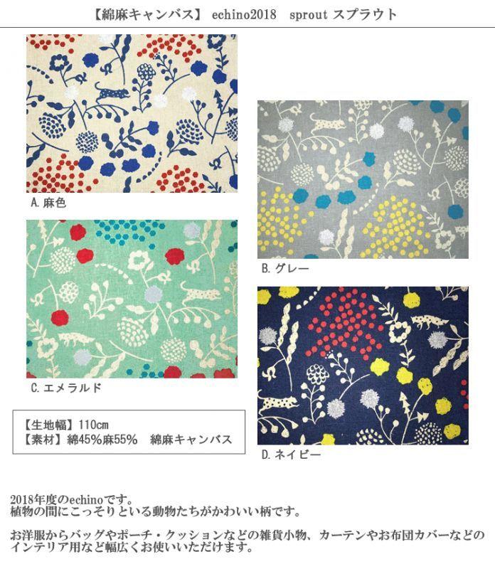 画像2: 【綿麻キャンバス】 スプラウト echino2018 sprout