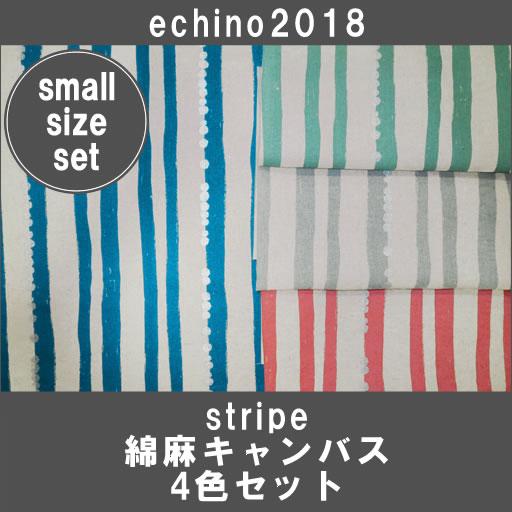 画像1: 【綿麻キャンバス】◎約50cm×約50cm 4色セット ストライプ echino2018 stripe