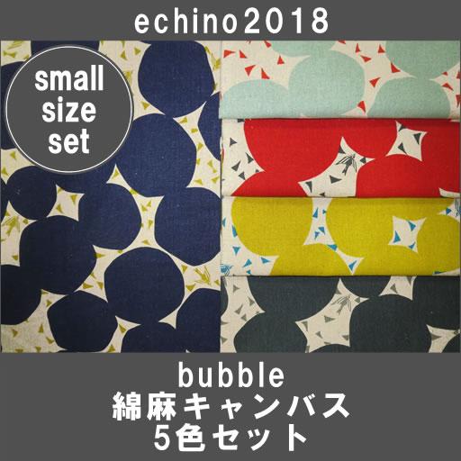 画像1: 【綿麻キャンバス】◎約50cm×約50cm 5色セット バブル echino2018 bubble