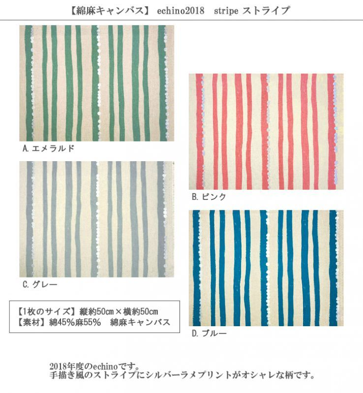 画像2: 【綿麻キャンバス】◎約50cm×約50cm 4色セット ストライプ echino2018 stripe