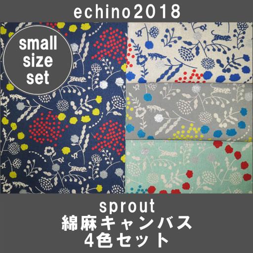 画像1: 【綿麻キャンバス】◎約50cm×約50cm 4色セット スプラウト echino2018 sprout