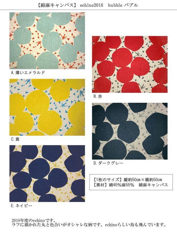 画像2: 【綿麻キャンバス】◎約50cm×約50cm 5色セット バブル echino2018 bubble