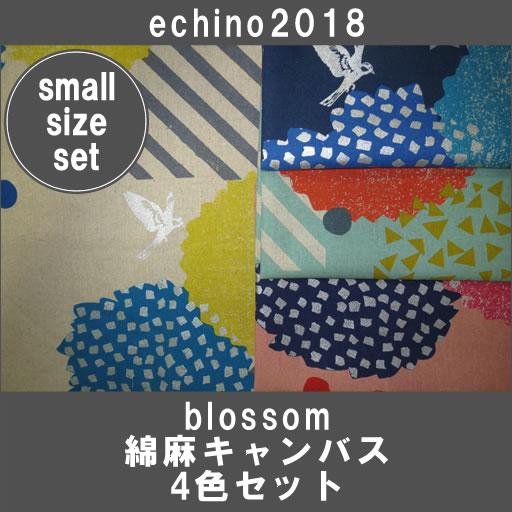 画像1: 【綿麻キャンバス】◎約50cm×約50cm 4色セット ブロッサム echino2018 blossom