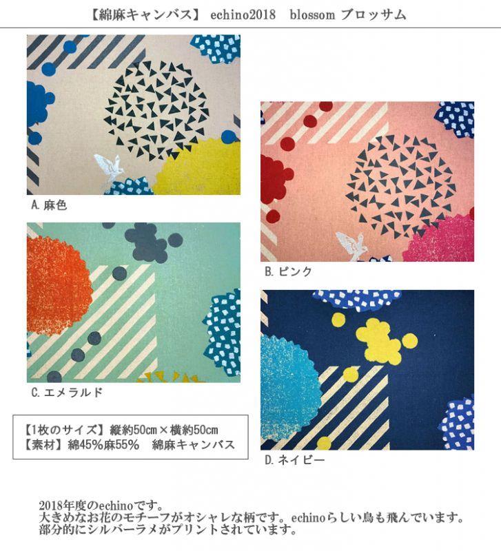 画像2: 【綿麻キャンバス】◎約50cm×約50cm 4色セット ブロッサム echino2018 blossom