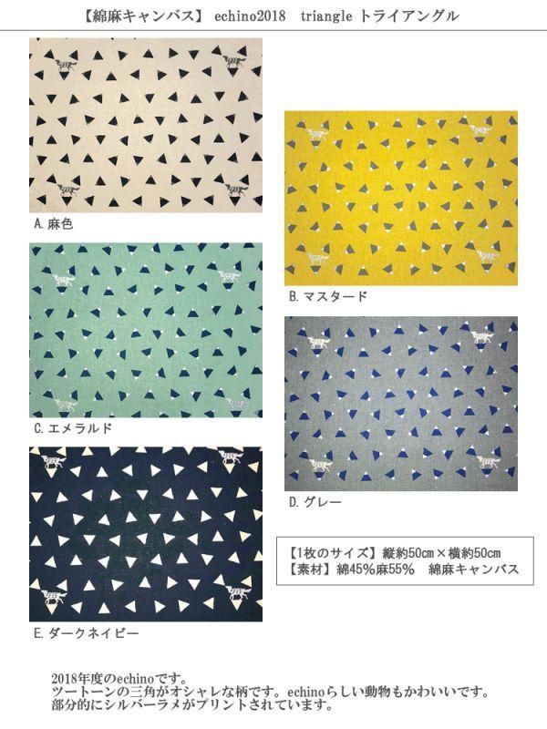 画像2: 【綿麻キャンバス】◎約50cm×約50cm 5色セット トライアングル echino2018 triangle