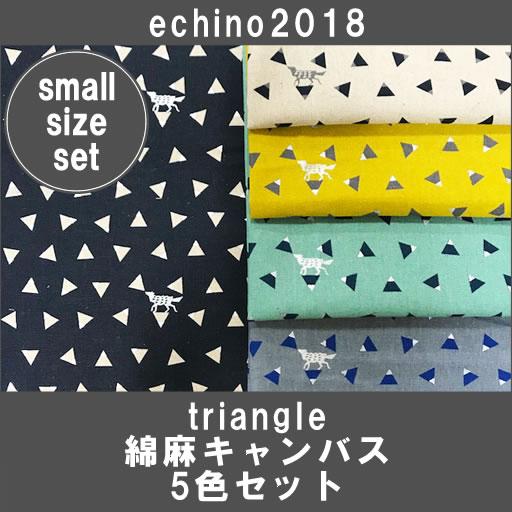 画像1: 【綿麻キャンバス】◎約50cm×約50cm 5色セット トライアングル echino2018 triangle