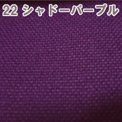 画像1: 【ハンプ】012216■約45cmハギレ 11号ハンプ 無地 シャドーパープル