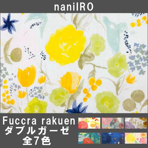 画像1: 【ダブルガーゼ】フックラ ラクエン サイドボーダー柄naniIRO2018他