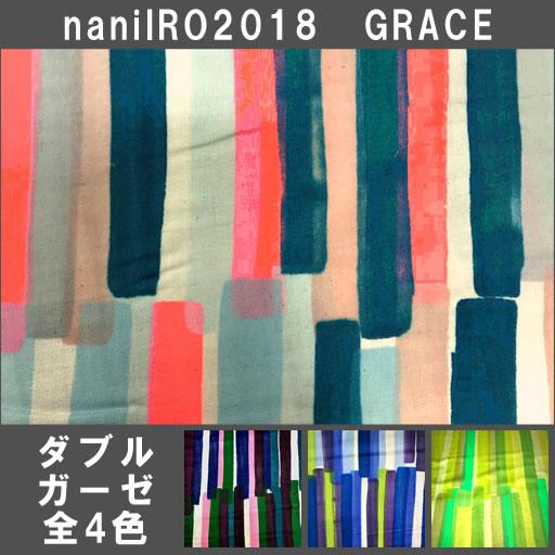 画像1: 【ダブルガーゼ】GRACE naniIRO2018 太ストライプ