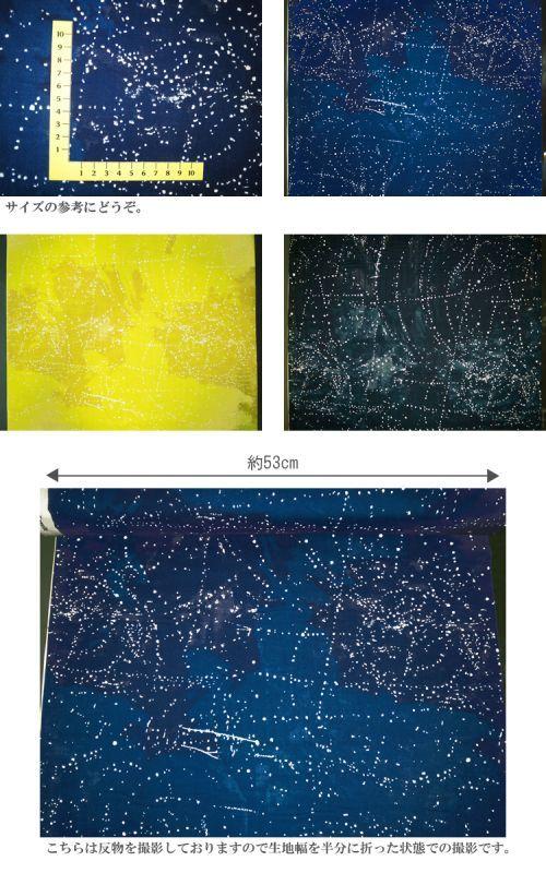 画像3: 【ダブルガーゼ】0702401■約75cmハギレ プラネット ネイビー Planet naniIRO2018