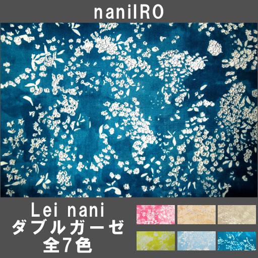 画像1: 【ダブルガーゼ】レイナニnaniIRO2018他 I色が新色です