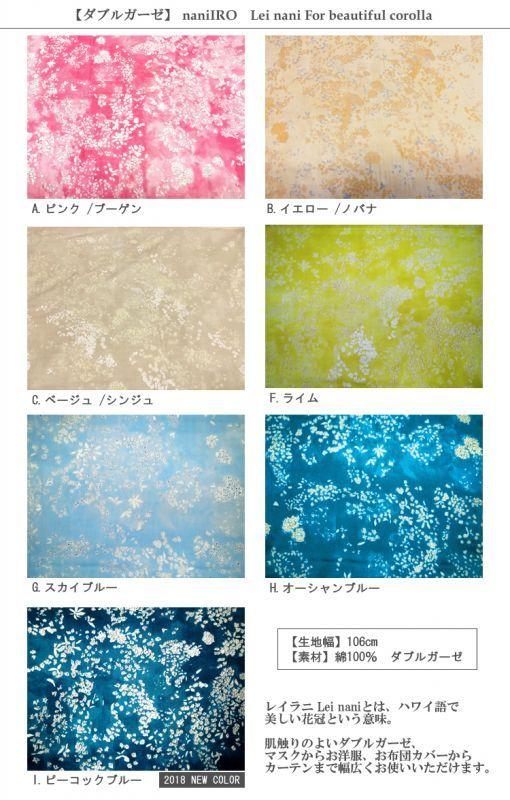 画像2: 【ダブルガーゼ】レイナニnaniIRO2018他 I色が新色です