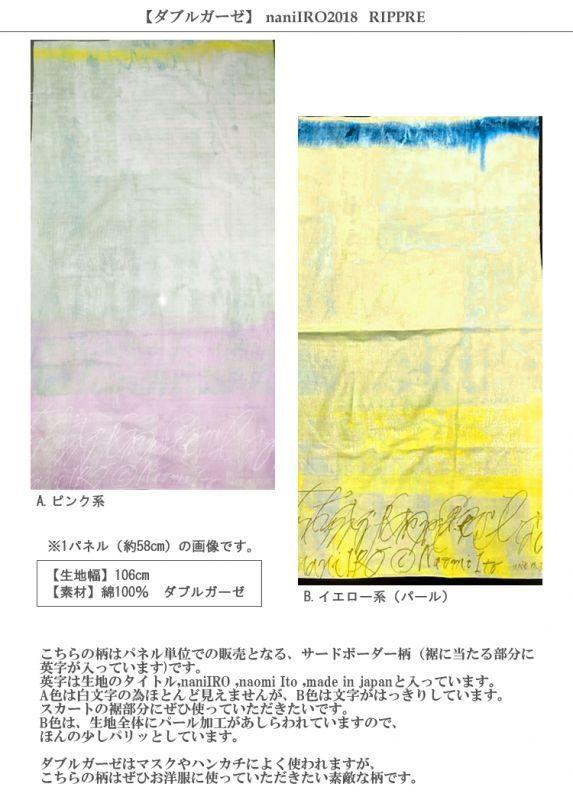 画像2: 【ダブルガーゼ】★約58cmパネル単位続けてカット★RIPPLE naniIRO2018 さざなみ