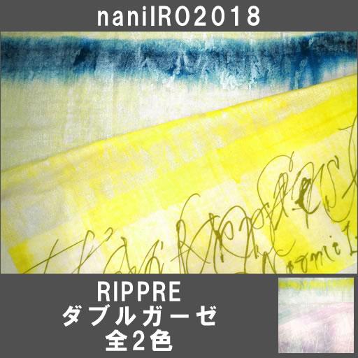 画像1: 【ダブルガーゼ】★約58cmパネル単位続けてカット★RIPPLE naniIRO2018 さざなみ