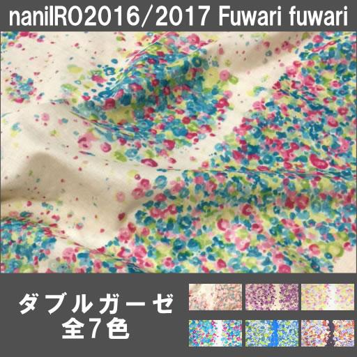 画像1: 【ダブルガーゼ】フワリフワリ サイドボーダー柄naniIRO2016/2017