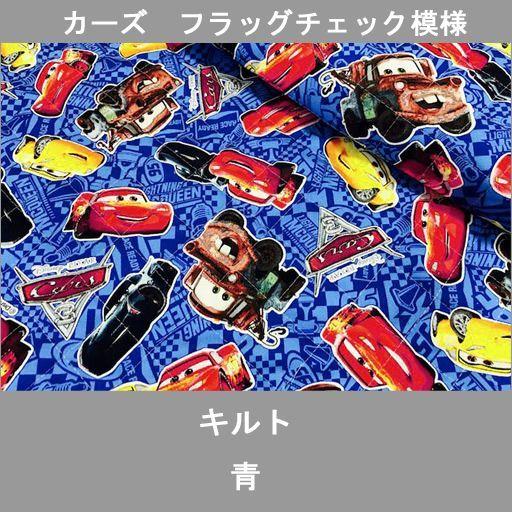 画像1: 【キルト】022802■約35cmハギレ  カーズ フラッグチェック模様 青