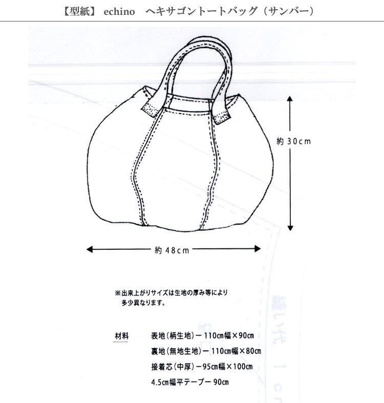 画像3: 【型紙】echino ヘキサゴントートバッグ(サンバー)古家悦子 エチノ