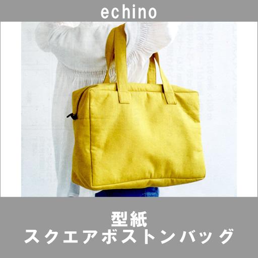 画像1: 【型紙】echino スクエアボストンバッグ 古家悦子 エチノ