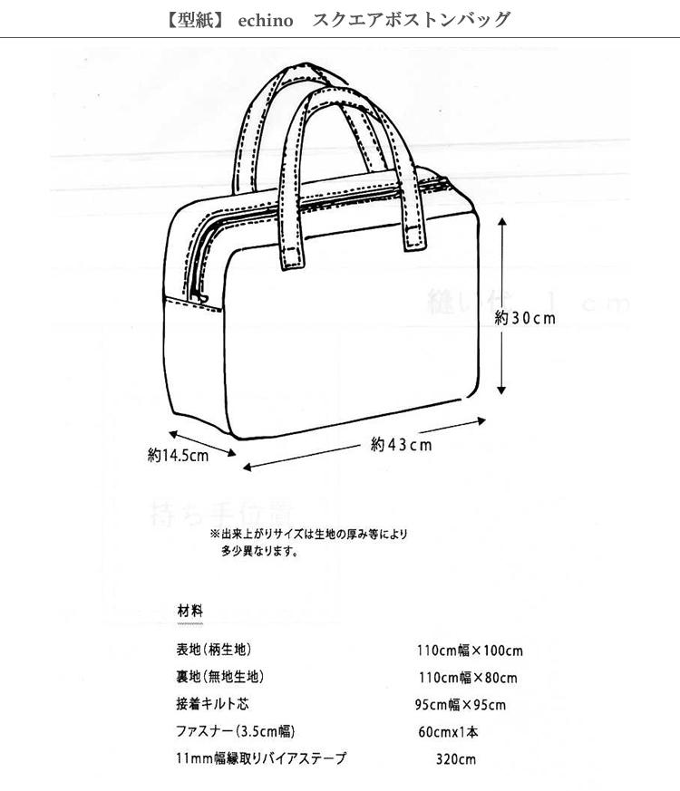 画像3: 【型紙】echino スクエアボストンバッグ 古家悦子 エチノ