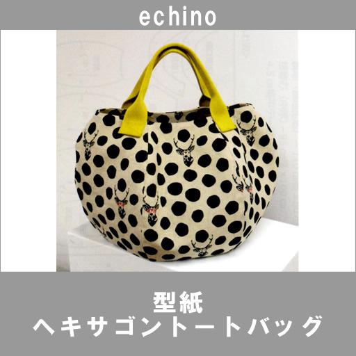 画像1: 【型紙】echino ヘキサゴントートバッグ(サンバー)古家悦子 エチノ