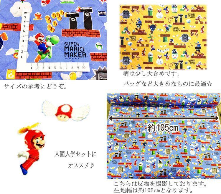 画像2: メール便OK【キルト】082908■約30cmハギレ マリオ  ゲームプレイ画面  ブルー