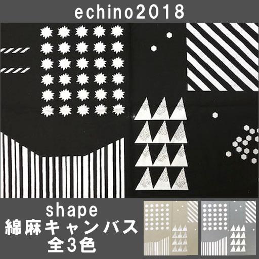 画像1: 【綿麻キャンバス】 ★約57cmパネル単位続けてカット★シェイプ ニュートラル&キラキラ echino2018 shape