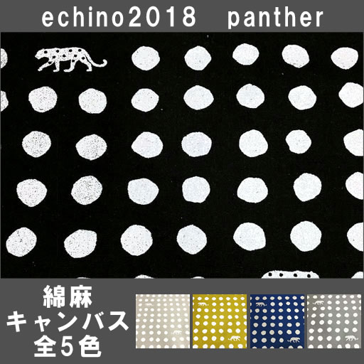 画像1: 【綿麻キャンバス】 パンサー ニュートラル&キラキラ echino2018 panther