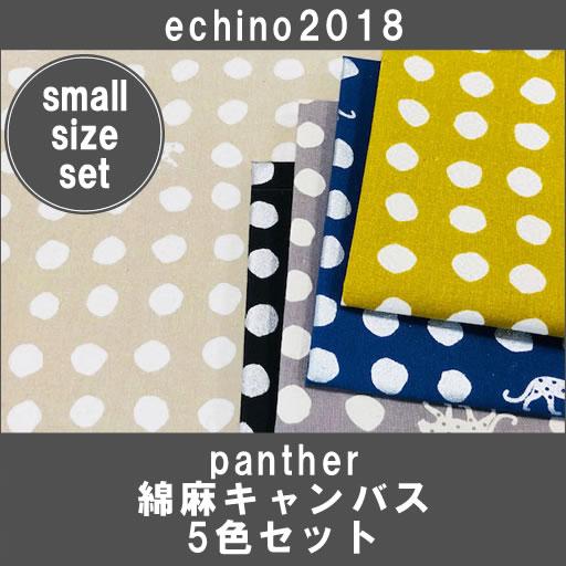 画像1: 【綿麻キャンバス】◎約50cm×約50cm 5色セット パンサー ニュートラル&キラキラ echino2018 panther