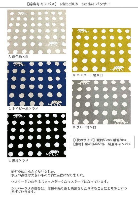 画像2: 【綿麻キャンバス】◎約50cm×約50cm 5色セット パンサー ニュートラル&キラキラ echino2018 panther