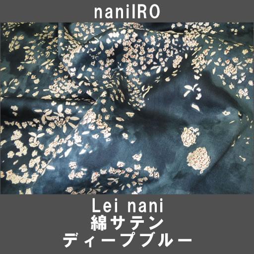 画像1: 【綿サテン】レイナニ Lei nani ディープブルー For beautiful corolla naniIRO2018