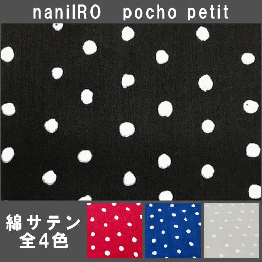 画像1: 【綿サテン】pocho petit ポチョプチ naniIRO2018 水玉