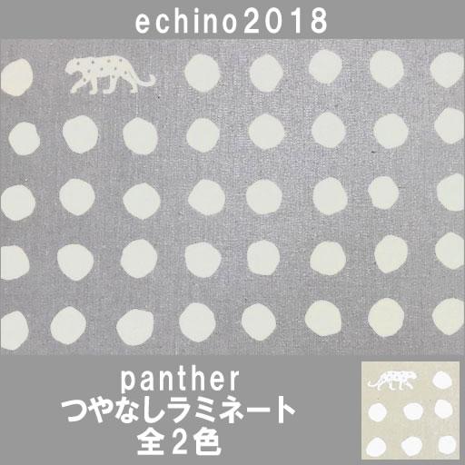 画像1: 【ラミネート】パンサー ニュートラル&キラキラ echino2018 panther