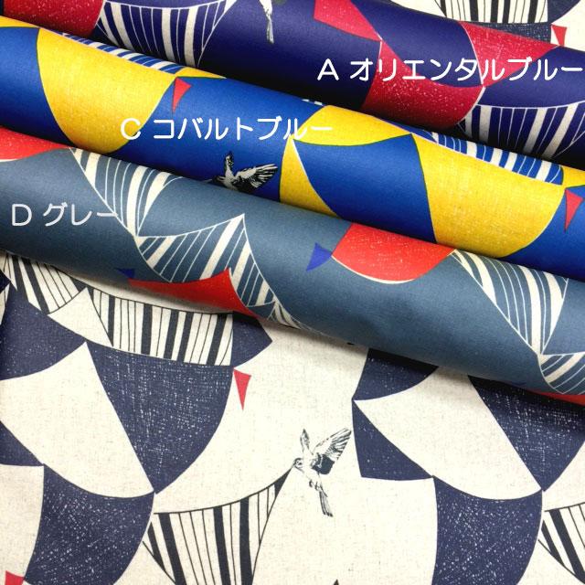 画像1: 【つやなしラミネート】フラッグ flag echino2016【3色】