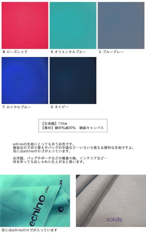 画像3: 【綿麻キャンバス】echino 古家悦子 solid 無地【全17色】エチノ