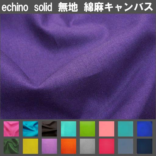 画像1: 【綿麻キャンバス】echino 古家悦子 solid 無地【全17色】エチノ