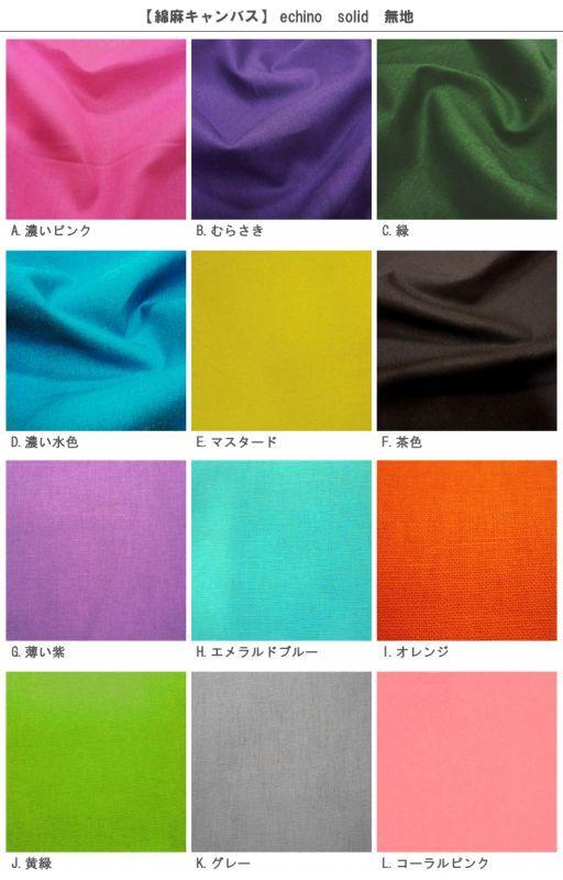 画像2: 【綿麻キャンバス】echino 古家悦子 solid 無地【全17色】エチノ