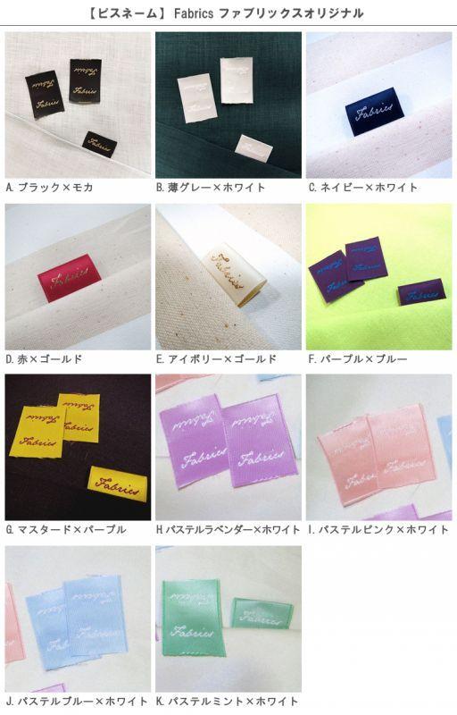 画像2: ピスネーム Fabrics ファブリックスオリジナル 同色10枚セット【全11色】