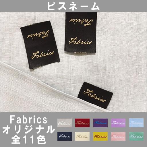 画像1: ピスネーム Fabrics ファブリックスオリジナル 同色10枚セット【全11色】