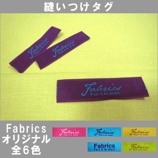 画像1: 縫いつけタグ Fabrics ファブリックスオリジナル 同色10枚セット【全6色】