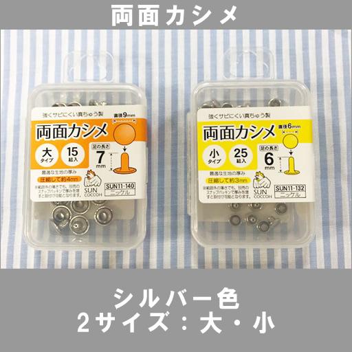画像1: 【両面カシメ】 シルバー色 2サイズ:大・小  【メール便可能 ハンドメイド 材料】