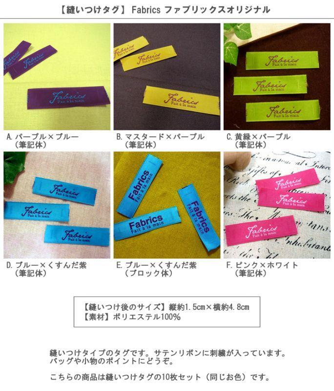 画像2: 縫いつけタグ Fabrics ファブリックスオリジナル 同色10枚セット【全6色】