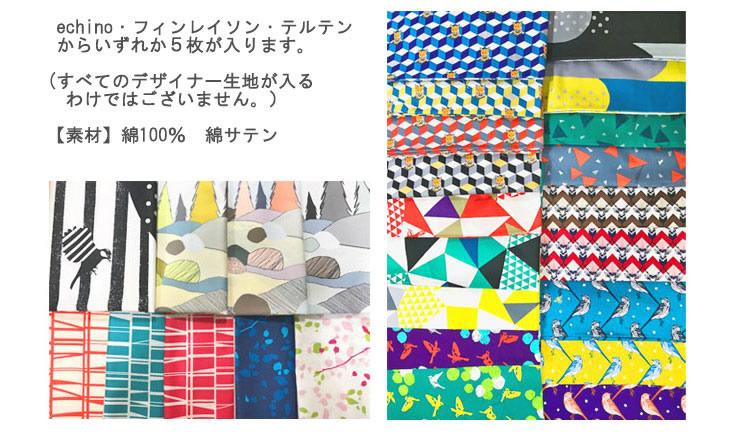 画像3: 【福袋】Y-25タックポーチ型紙&お楽しみおまけ付き★サテン5枚セット福袋