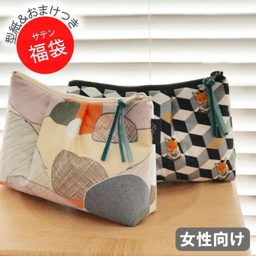 画像1: 【福袋】Y-25タックポーチ型紙&お楽しみおまけ付き★サテン5枚セット福袋