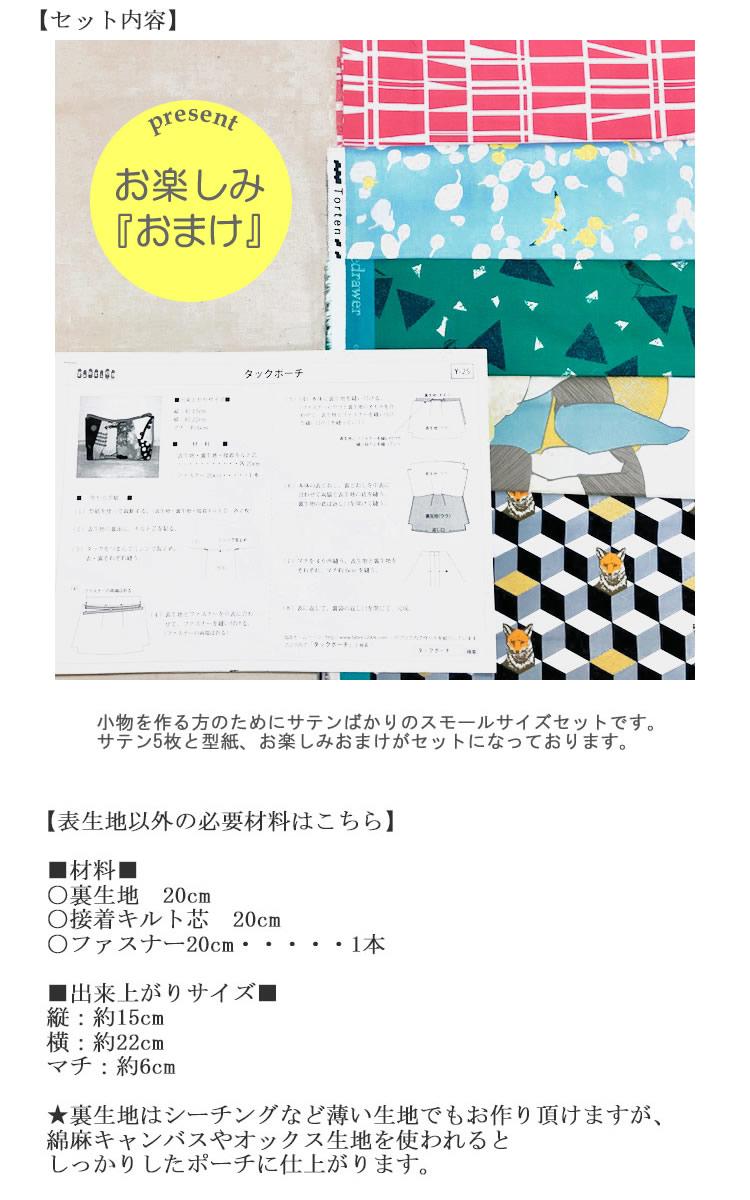 画像2: 【福袋】Y-25タックポーチ型紙&お楽しみおまけ付き★サテン5枚セット福袋